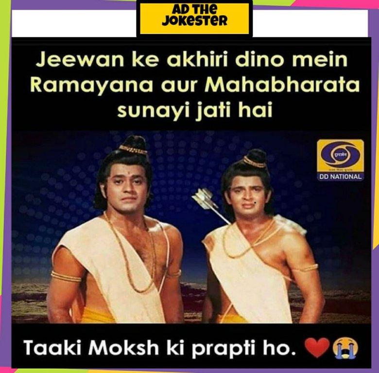 Ramayana memes