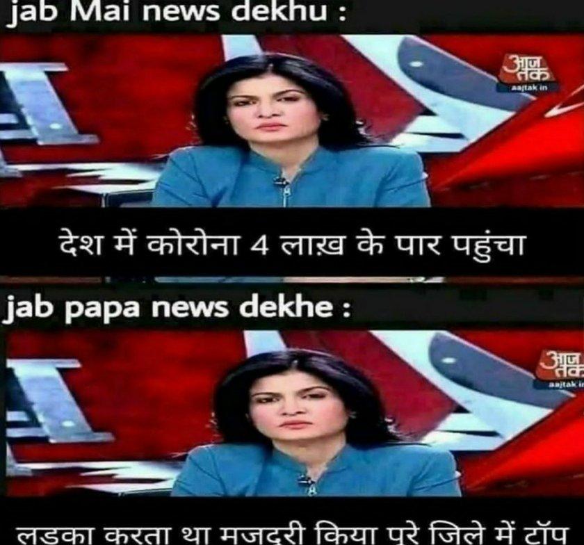 Indian Media Memes
